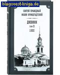 Дневник. Том 8-й. 1865. Святой праведный Иоанн Кронштадтский
