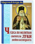 Чудеса по молитвам святителя Луки (Войно-Ясенецкого)