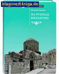На руинах Византии. Евгений Старшов
