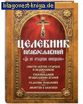 Целебник православный