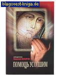 Помощь усопшим. Священник Николай Макаров