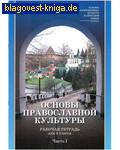 Основы Православной культуры. Рабочая тетрадь для 4 класса. Часть первая