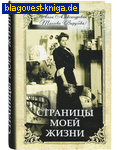 Страницы моей жизни. Анна Александровна Танеева (Вырубова)
