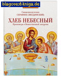 Хлеб небесный. Проповеди о Божественной Литургии. Священномученик Серафим (Звездинский). В ассортименте