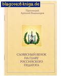 Словесный венок на главу российского педагога. Протоиерей Артемий Владимиров