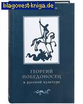 Георгий Победоносец в русской культуре. Савелий Сендерович