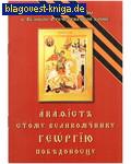 Акафист святому великомученику Георгию Победоносцу. Церковно-славянский шрифт