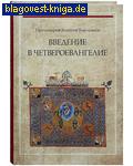 Введение в Четвероевангелие. Протоиерей Алексей Емельянов