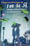 Ты и я. Любовь и влюбленность. Христианский взгляд. Протоиерей Максим Первозванский и психолог Петр Коломейцев. В ассортименте