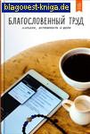 Благословенный труд. Карьера, успешность и вера. Протоиерей Андрей Лоргус. Протоиерей Максим Первозванский. Владимир Лучанинов