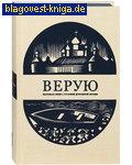 Верую. Большая книга русской духовной прозы