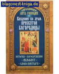 Введение во храм Пресвятой Богородицы. История. Богослужение. Акафист. Слово пастыря