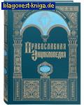 Православная энциклопедия. Том 36