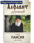 Алфавит духовный старца Паисия Святогорца