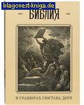 Библия в гравюрах Гюстава Доре. С библейскими текстами по синодальному переводу