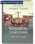 Корабль спасения. Найти себя в Церкви. Протоиерей  Андрей Ткачев