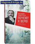 Почему я верю. Простые ответы на сложные вопросы. Протоиерей Андрей Ткачев