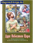 Друг Небесного Царя. Житие святого мученика Феодота Анкирского, корчемника