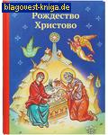 Рождество Христово. Елена Тростникова