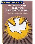 Толкование на Символ веры святителя Николая Сербского. Вера образованных людей