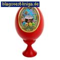 Сувенир яйцо на подставке