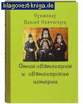 Отцы-святогорцы и святогорские истории. Схимонах Паисий Святогорец