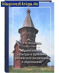 Православная культура и проблема российского воспитания и образования. В. М. Меньшиков