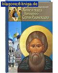 Житие и чудеса Преподобного Сергия Радонежского. Архиепископ Никон (Рождественский)