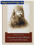 Архимандрит Серапион (Машкин) и его «Система Философии». Н. Н. Павлюченков