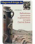 Библейская археология и древнейшая история Святой Земли. Д. В. Деопик
