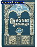 Православная энциклопедия. Том 39