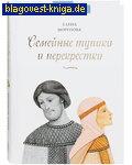 Семейные тупики и перекрестки. Елена Морозова