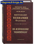 Об Искуплении. Митрополит Вениамин Федченков