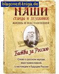 Битва за Россию. Слово о русском народе, вере православной и будущем России