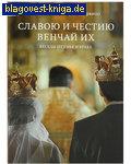 Славою и честию венчай их. Беседы о семье и браке. Иеромонах Макарий (Маркиш)