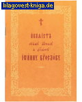 Акафист святому апостолу и евангелисту Иоанну Богослову. Церковно-славянский шрифт