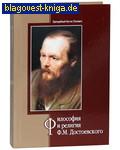 Философия и религия Ф. М. Достоевского. Преподобный Иустин (Попович)