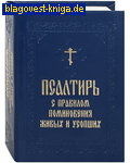 Псалтирь с правилом поминовения живых и усопших. Карманный формат. Русский шрифт