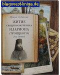 Житие священномученика Илариона (Троицкого) для детей. Ирина Судакова