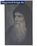 Велий еси Господи... Жизнь и проповедь святого Гавриила Ургебадзе, исповедника и юродивого
