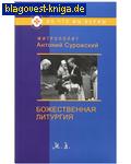Божественная литургия. Митрополит Антоний Сурожский