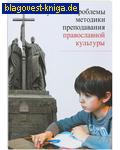 Актуальные проблемы методики преподавания православной культуры