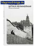 Промысл — штука нелинейная. Рассказы и воспоминания. Протоиерей Максим Козлов