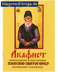 Акафист преподобному отцу нашему Паисию Святогорцу вселенскому чудотворцу