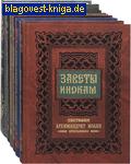 Духовное наследие старца Иоанна Псково-Печерского. Комплект в 6-и томах. Архимандрит Иоанн Крестьянкин