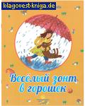 Веселый зонт в горошек. Марина Мишакова