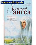 Земной ангел. Великая княгиня Елизавета Федоровна. Алексей Солоницын