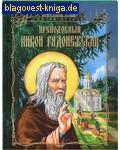 Преподобный Никон Радонежский. Иван Чуркин