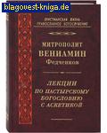 Лекции по пастырскому богословию с аскетикой. Митрополит Вениамин Федченков