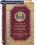 Преподобный Ефрем Сирин. Домостроительство спасения